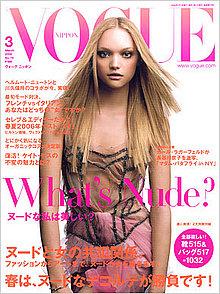 Vogue_japan_cover_0306_1